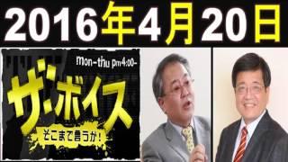 2016/4/20 ザ・ボイス 高橋洋一×森永卓郎 特集『ゲストも吠える!激論ダ...