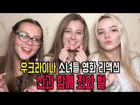 #11 우크라이나 소녀들 한국영화 리액션 신과함께 죄와 벌
