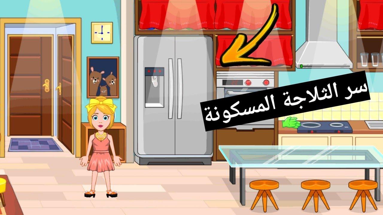 سر الثلاجة المسكونة _ فيلم ماي سيتي _ my city movie