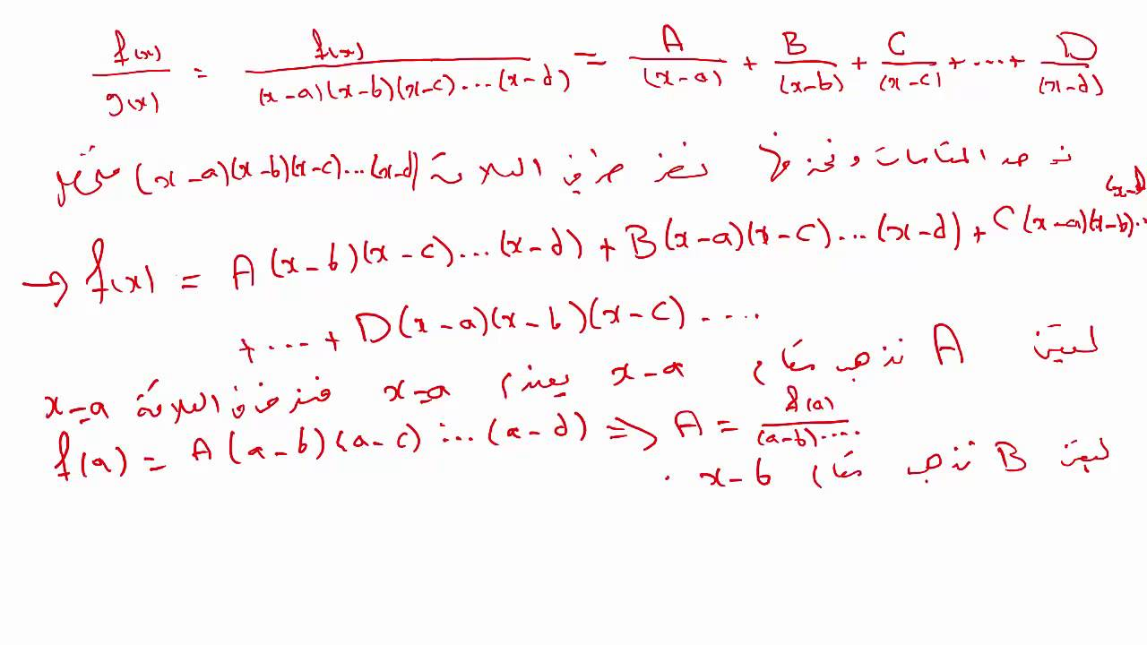 حساب التفاضل و التكامل 2 |  الوحدة 4  | تكامل الدوال الكسرية الحالة الأولى