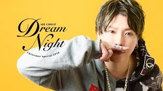 【DreamNight2018】蒼甫 AIR -OSAKA-【AIRGROUP】