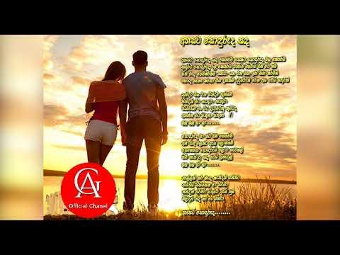 Search sanda nidanna singala song - GenYoutube