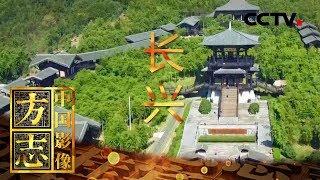 《中国影像方志》 第432集 浙江长兴篇| CCTV科教