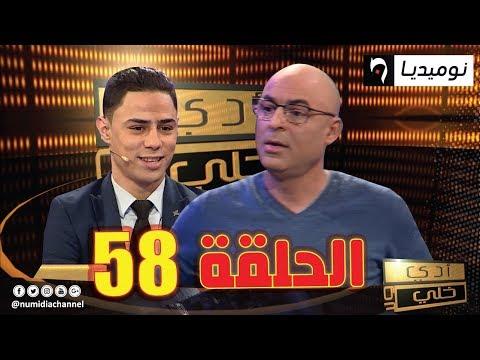الحلقة 58 من برنامج أدي ولا خلي