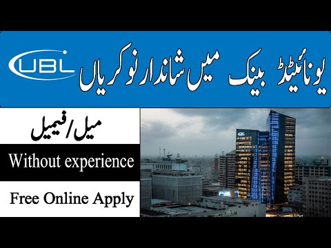 United Bank Limited Jobs 2020 | UBL Jobs 2020 | Jobs In UBL 2020 | UBL Careers | Jobs In Pakistan