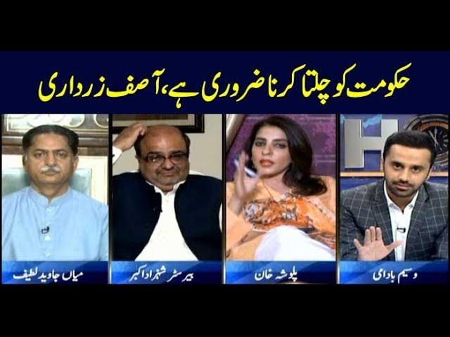 11th Hour | Waseem Badami | ARYNews | 10 April 2019