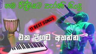 Sinhala Songs# Best Of 11 Sinhala old songs Collection, Sinhala mp3