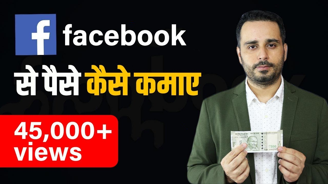How to earn money through Facebook || Hindi Video