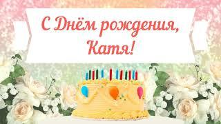 С Днем рождения, Катя! Красивое видео поздравление Кате, музыкальная открытка, плейкаст