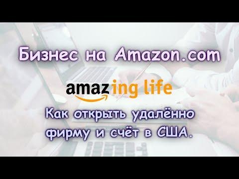 Бизнес на Amazon.com . Как открыть удалённо фирму и счёт в США. | Amazing Life.
