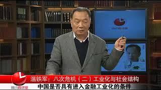 温铁军:八次危机 (6-2)工业化与社会结构