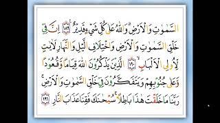 Privat ngaji   ONLINE   -H Sufiyan  -Ali Imron  ayat 190-
