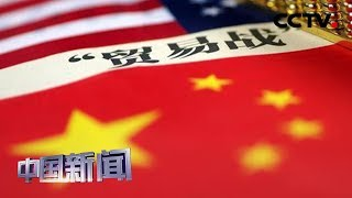 [中国新闻] 国际社会:美极限施压 中方捍卫权益   CCTV中文国际