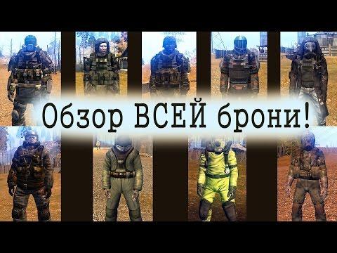 Stalker Online-Обзор ВСЕЙ брони!