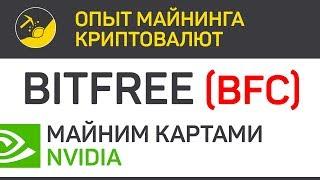 Bitfree (BFC) майним картами Nvidia (algo Cuckoo29BFC) | Выпуск 298 | Опыт майнинга криптовалют