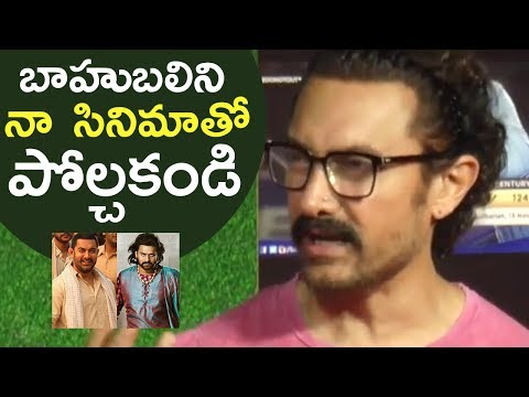 Aamir Khan Superb Comments On Baahubali 2 | Don't Compare Baahubali With Dangal | TFPC
