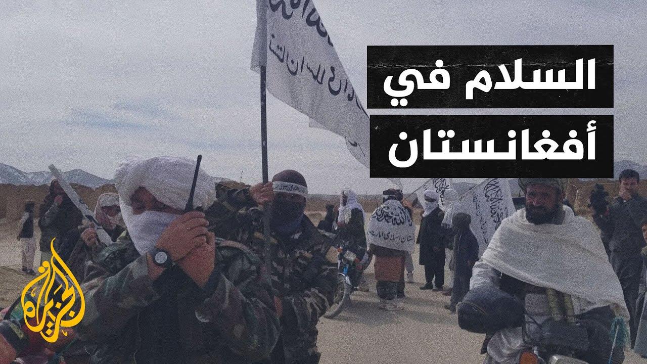 طالبان تطالب بشطب أسماء قادتها من القائمة السوداء لدفع عملية السلام  - نشر قبل 3 ساعة
