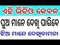 Odia√This Video Only For Young Boys Not Allow Girls, Android Review,For Education Proposal