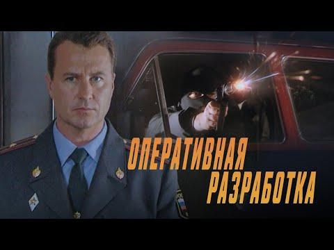 ОПЕРАТИВНАЯ РАЗРАБОТКА / Криминальный фильм. Боевик