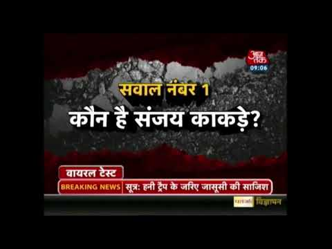 Viral Test: Reality Check On Congress' Sabka Sath Sabka Vikas Agenda