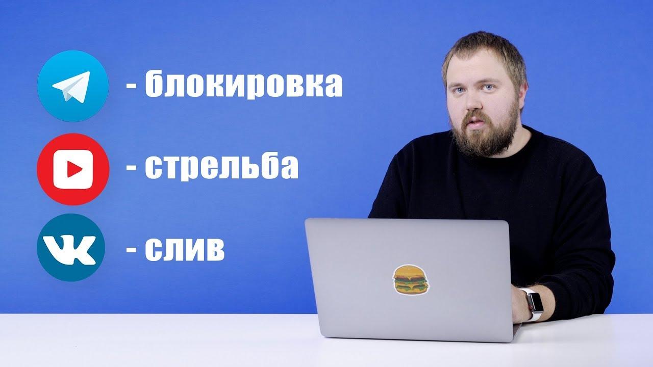 Стрельба в Офисе YouTube, Блокировка Telegram, Слив Вконтакте (Всякая Хрень для всех для Контакта)