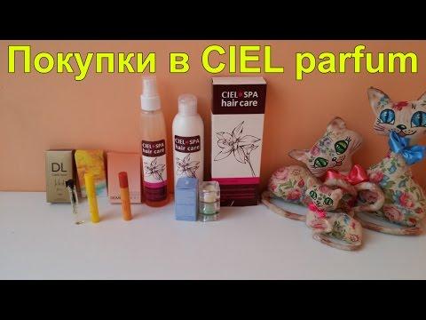 Косметические покупки в CIEL Parfum / Си Эль парфюм