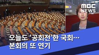 오늘도 '공회전'한 국회…본회의 또 연기 (2020.0…