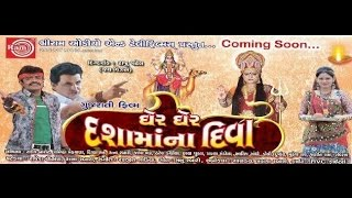 Gher Gher Dashamana Diva|Rakesh Barot|Gujarati film |Promo