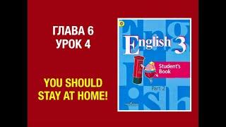 Скачать Английский язык 3 класс Кузовлев Часть 2 Unit 6 Lesson 4 английскийязык3класс English3 кузовлев