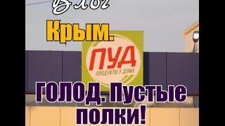 Как голодает Крым? Пустые полки.Цены в супермаркетах