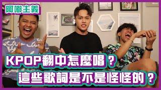 Download KPOP翻成中文怎麼唱?!歌詞怎麼有點怪怪的?|#阿嘟主義|布萊克薛薛