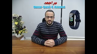 Honor Band 4 Amoled Review مراجعه باند هونر 4 اموليد
