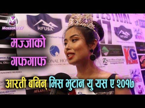 Miss Bhutan USA 2017 || Arati Ghishing Tamang || आरती घिसिङ तामाङ्ग || Mazzako TV