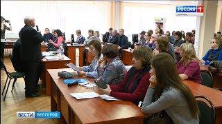 ГТРК Белгород - Стартовало обучение операторов пунктов приема заявлений избирателей