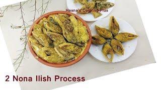 ইলিশ শুটকি | নোনা ইলিশ মাছ বানানোর পদ্ধতি Salted Hilsha Process| Nona/Nonta Ilish Recipe