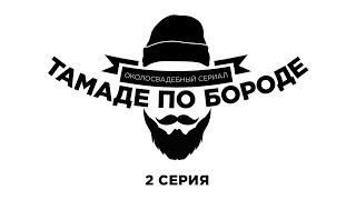 Тамаде по бороде. 2 серия