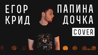 """Егор Крид - Папина дочка (OST """"Завтрак у папы"""") (Cover Version)"""