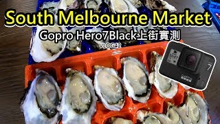 《澳洲生活》South Melbouroe Market | Gopro Hero7 Black上街實測!! 【Nick嗡嗡先生】