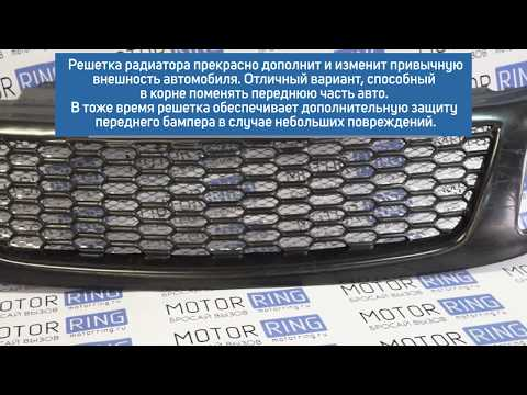 Решетка радиатора соты неокрашенная на Лада Гранта | MotoRRing.ru