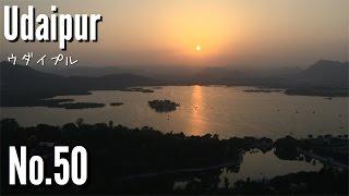 No.50【ランチアの世界一周】美しき白亜の街、ウダイプル Udaipur,India