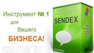 Работа с программой Sendex.  Урок 3. Группы контактов.