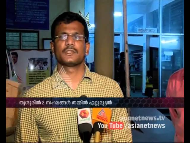 2 killed in conflict at Thrissur | തൃശൂരില് സംഘര്ഷത്തില് 2 പേര് കൊല്ലപ്പെട്ടു  | FIR 25 Dec 2015