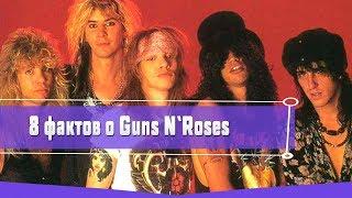 8 ИНТЕРЕСНЫХ ФАКТОВ О GUNS N`ROSES