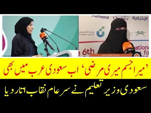 Saudi Minister Remove Her Veil Publicly || Jumbo TV