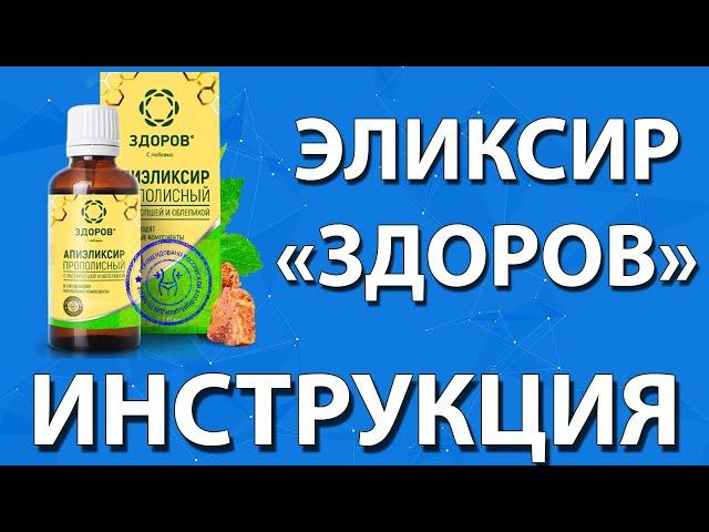 Прополисный эликсир Здоров - Инструкция