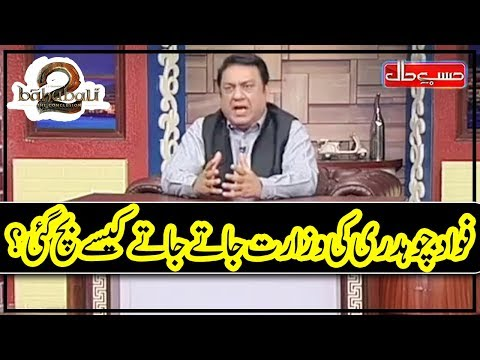 Interview of Information Minister Mr Fawad Chaudhry - Baahubali - Hasb e Haal - Dunya News