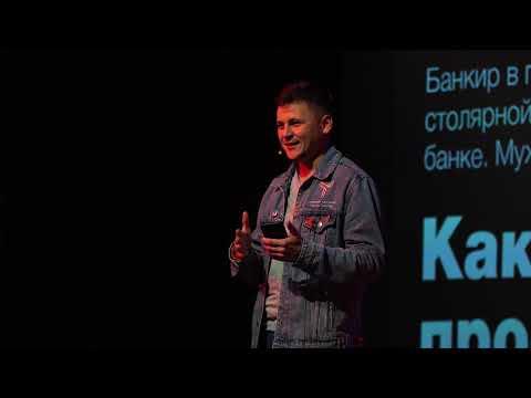 Как поменять профессию в 30   Тимур Талипов   TEDxBaumanSt