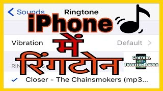 ( Hindi ) iPhone Main Ringtone Kaise Lagaye | Custom Ringtone in iPhone | FREE