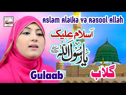 Latest Heart Touching Arbi Naat 2018 - Aslam Alaika Ya Rasool Allah - Gulaab - Hi-Tech Islamic