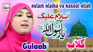 Latest Heart Touching Arbi Naat 2018 - Aslam Alaika Ya Rasool Allah - Gulaab - Hi-Tech Islamic